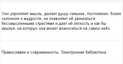 mail_96328596_Ono-ukreplaet-mysl-delaet-dusu-silnee-postoannee-bolee-sklonnoue-k-mudrosti-ne-pozvolaet-ej-uvlekatsa-bessmyslennymi-strastami-i-daet-ej-legkost-i-kak-by-kryla-na-kotoryh-ona-mozet-vozn (400x209, 6Kb)