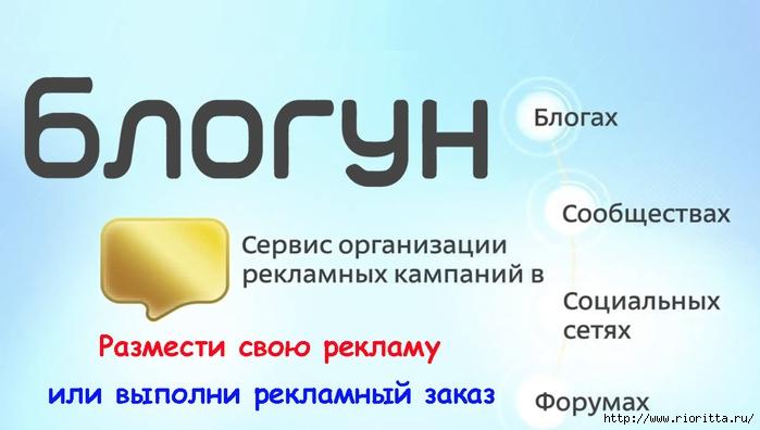 Блогун рекламная биржа. как заработать на лиру. как заработать на своем блоге. /4674938_maxresdefaultchprvetrn_kopiya (700x396, 137Kb)