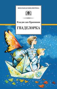 Крапивин Владислав_Стальной волосок_2 Гваделорка (200x308, 73Kb)