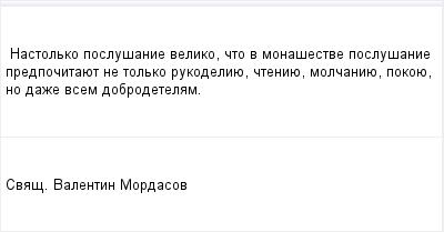 mail_96341435_Nastolko-poslusanie-veliko-cto-v-monasestve-poslusanie-predpocitauet-ne-tolko-rukodeliue-cteniue-molcaniue-pokoue-no-daze-vsem-dobrodetelam. (400x209, 5Kb)