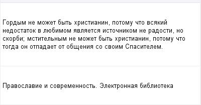 mail_96349773_Gordym-ne-mozet-byt-hristianin-potomu-cto-vsakij-nedostatok-v-luebimom-avlaetsa-istocnikom-ne-radosti-no-skorbi_-mstitelnym-ne-mozet-byt-hristianin-potomu-cto-togda-on-otpadaet-ot-obsen (400x209, 6Kb)