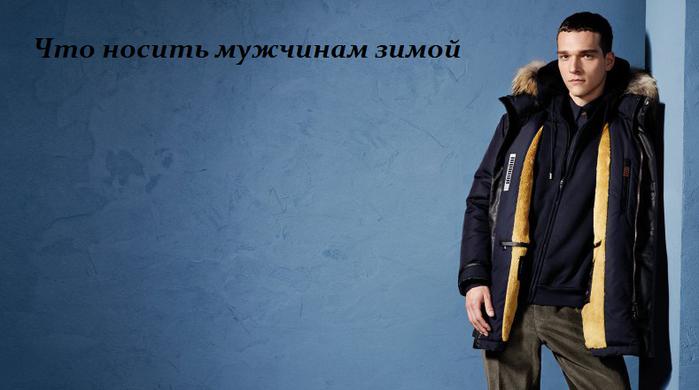 1449664175_chto_nosit__muzhchinam_zimoy (699x390, 285Kb)