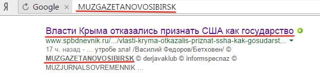 2015-12-09 18-33-31 MUZGAZETANOVOSIBIRSK - Поиск в Google – Yandex (624x154, 22Kb)