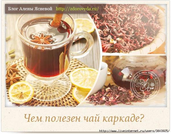 чай-каркаде3 (600x471, 199Kb)