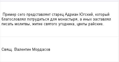 mail_96355217_Primer-sego-predstavlaet-starec-Adrian-UEgskij-kotoryj-blagoslovlal-potruditsa-dla-monastyra-a-inyh-zastavlal-pisat-molitvy-zitie-svatogo-ugodnika-cvety-rajskie. (400x209, 6Kb)