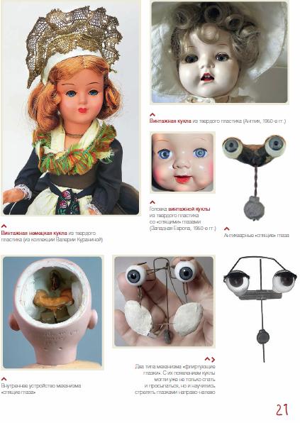 Копии старинных кукол своими руками