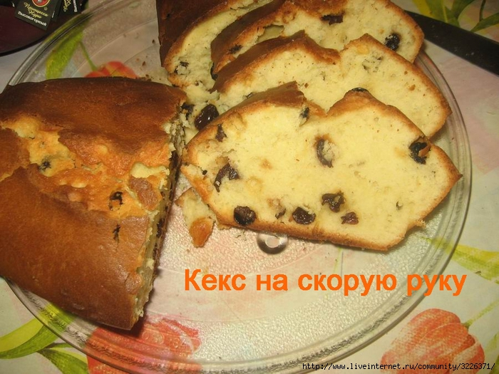2835299_Keks_na_skoryu_ryky (700x525, 300Kb)