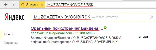 2015-12-10 13-12-46 MUZGAZETANOVOSIBIRSK — Яндекс  нашлось 2тыс.ответов – Yandex (650x211, 27Kb)