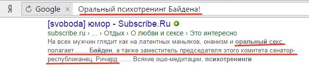 2015-12-10 13-30-51 Оральный психотренинг Байдена! - Поиск в Google – Yandex (636x142, 20Kb)