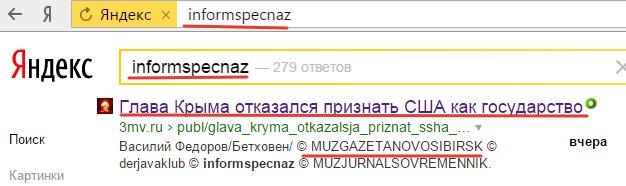 2015-12-10 13-32-45 informspecnaz — Яндекс  нашлось 279ответов – Yandex (626x186, 26Kb)
