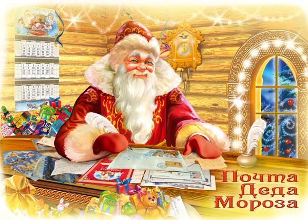 Письмо ребенку от Деда Мороза