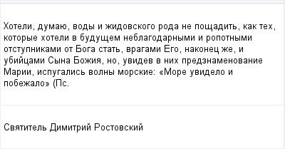 mail_96378720_Hoteli-dumaue-vody-i-zidovskogo-roda-ne-posadit-kak-teh-kotorye-hoteli-v-budusem-neblagodarnymi-i-ropotnymi-otstupnikami-ot-Boga-stat-vragami-Ego-nakonec-ze-i-ubijcami-Syna-Bozia-no-uvi (400x209, 8Kb)