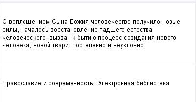 mail_95875837_S-voploseniem-Syna-Bozia-celovecestvo-polucilo-novye-sily-nacalos-vosstanovlenie-padsego-estestva-celoveceskogo-vyzvan-k-bytiue-process-sozidania-novogo-celoveka-novoj-tvari-postepenno- (400x209, 6Kb)
