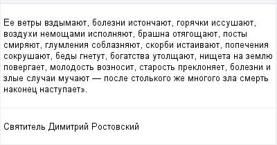 mail_96383025_Ee-vetry-vzdymauet-bolezni-istoncauet-goracki-issusauet-vozduhi-nemosami-ispolnauet-brasna-otagosauet-posty-smirauet-glumlenia-soblaznauet-skorbi-istaivauet-popecenia-sokrusauet-bedy-gn (400x209, 8Kb)
