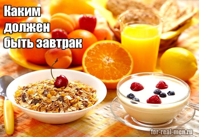 Каким должен быть завтрак