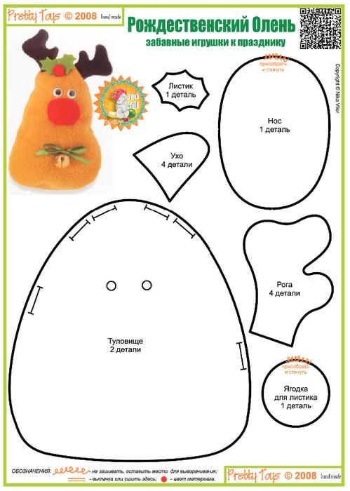 Мягкие игрушки своими руками : выкройки и схемы