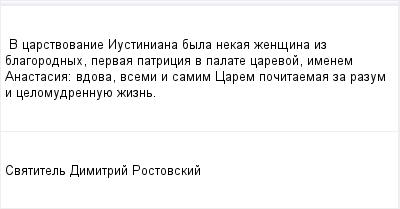 mail_96387422_V-carstvovanie-Iustiniana-byla-nekaa-zensina-iz-blagorodnyh-pervaa-patricia-v-palate-carevoj-imenem-Anastasia_-vdova-vsemi-i-samim-Carem-pocitaemaa-za-razum-i-celomudrennuue-zizn. (400x209, 6Kb)