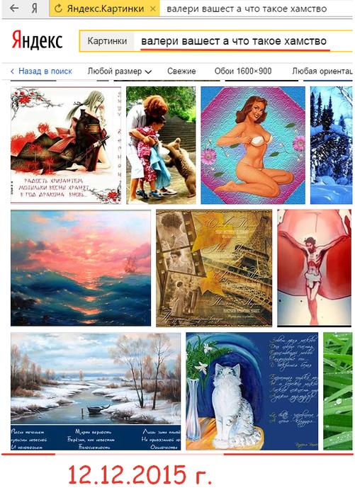2015-12-12 11-06-51 валери вашест а что такое хамство  3 тыс изображений найдено в Яндекс.Картинках – Yandex (501x700, 534Kb)