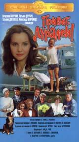 5908616_Privet_dyralei_oblojka_VHS (160x287, 16Kb)