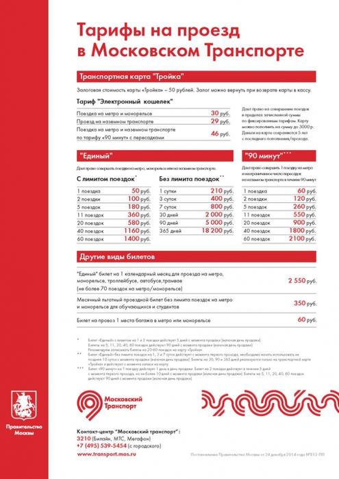была Стоимость проездного билета на месяц составляет 580 рублей Хранилищах