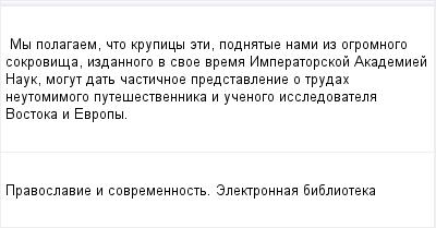 mail_96406659_My-polagaem-cto-krupicy-eti-podnatye-nami-iz-ogromnogo-sokrovisa-izdannogo-v-svoe-vrema-Imperatorskoj-Akademiej-Nauk-mogut-dat-casticnoe-predstavlenie-o-trudah-neutomimogo-putesestvenni (400x209, 7Kb)