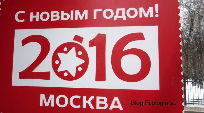 С Новым 2016 годом! (700x388, 42Kb)