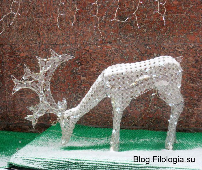 Прозрачная фигура оленя у ресторана Колхи в Москве. Метро Сокол, Новопесчаная улица. (700x591, 107Kb)