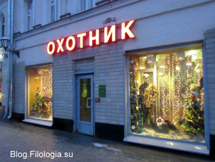 "Магазин ""Охотник"" на улице Мясницкой в Москве. Метро Лубянка. (700x528, 63Kb)"