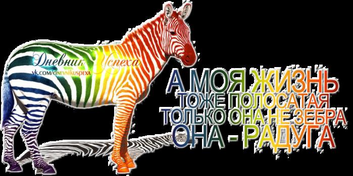 Поздравление с зеброй