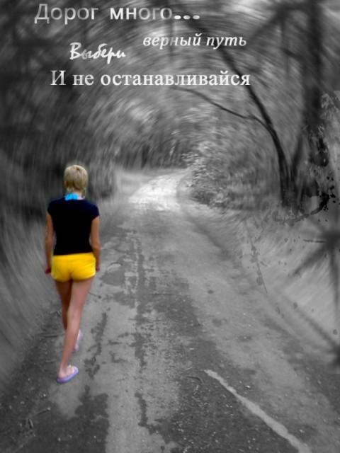 Стихотворение о жизненном пути
