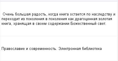 mail_96415451_Ocen-bolsaa-radost-kogda-kniga-ostaetsa-po-nasledstvu-i-perehodit-iz-pokolenia-v-pokolenia-kak-dragocennaa-zolotaa-kniga-hranasaa-v-svoem-soderzanii-Bozestvennyj-svet. (400x209, 6Kb)