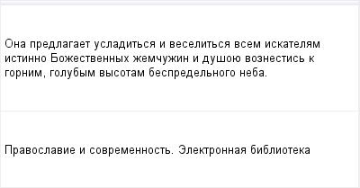 mail_96416295_Ona-predlagaet-usladitsa-i-veselitsa-vsem-iskatelam-istinno-Bozestvennyh-zemcuzin-i-dusoue-voznestis-k-gornim-golubym-vysotam-bespredelnogo-neba. (400x209, 6Kb)