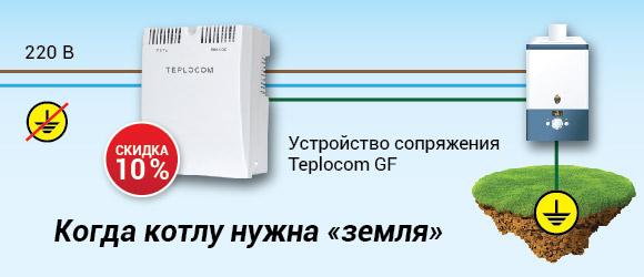 Успей купить! Teplocom-GF — устройство сопряжения!/5922005_teplocomgfmail2 (580x250, 66Kb)