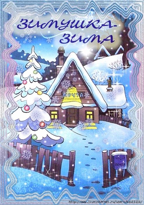 Папка передвижка зима картинки для детского сада