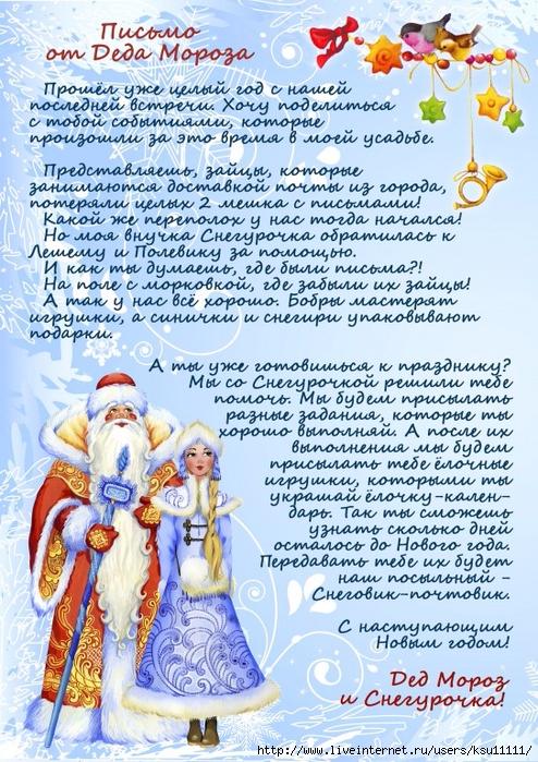 Письма от Деда Мороза первое (494x700, 401Kb)