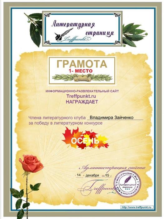 1207817_gramota (525x700, 135Kb)