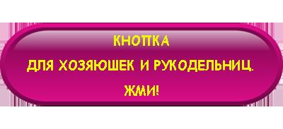 рАБОЧАЯ КНОПКА (400x183, 18Kb)