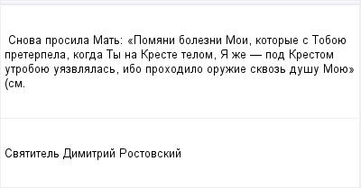mail_96427724_Snova-prosila-Mat_-_Pomani-bolezni-Moi-kotorye-s-Toboue-preterpela-kogda-Ty-na-Kreste-telom-A-ze----pod-Krestom-utroboue-uazvlalas-ibo-prohodilo-oruzie-skvoz-dusu-Moue_-sm. (400x209, 6Kb)