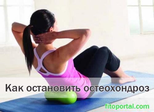 Остановим остеохондроз 187