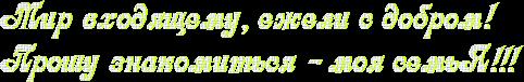 4maf.ru_pisec_2015.12.15_05-44-19_566f7bddb8a43 (482x76, 55Kb)