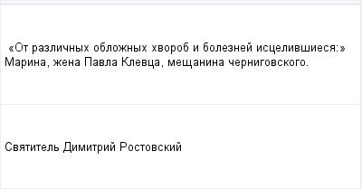 mail_96437209_Ot-razlicnyh-obloznyh-hvorob-i-boleznej-iscelivsiesa_---Marina-zena-Pavla-Klevca-mesanina-cernigovskogo. (400x209, 5Kb)