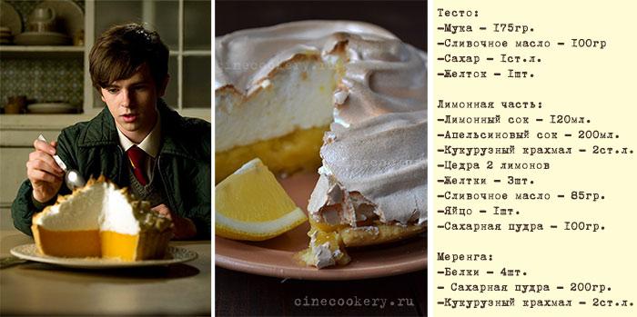 Лимонная меренга как в фильме тост рецепт