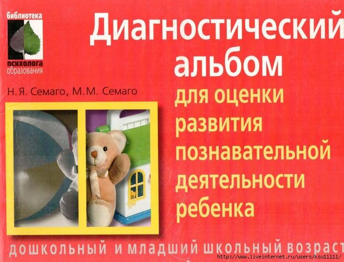 semago-albom.page01 (700x533, 304Kb)