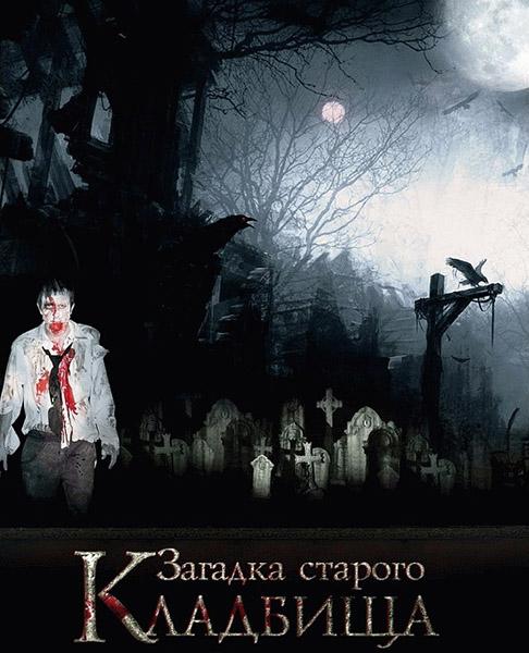 ������� ������� ��������/1415502_Zagadka_starogo_kladbisha (486x600, 103Kb)