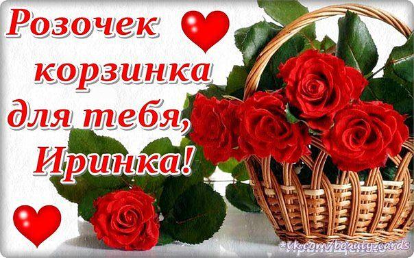 Плейкаст открытка с днем рождения милая ирина 21