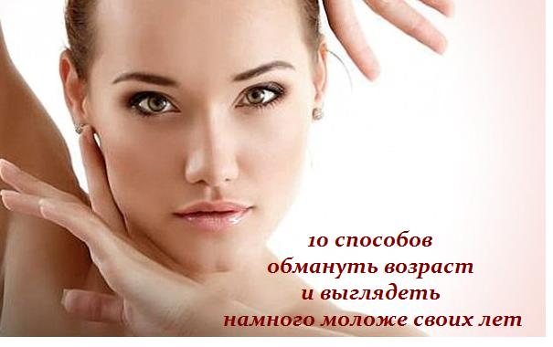 5640974_123324966_2749438_10_sposobov_obmanyt_vozrast_i_viglyadet_namnogo_moloje_svoih_let (605x380, 227Kb)