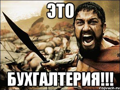 eto-sparta_16800540_orig_ (400x300, 39Kb)