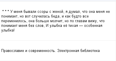mail_98022050_-_-_---U-mena-byvali-ssory-s-zenoj-a-dumal-cto-ona-mena-ne-ponimaet-no-vot-slucilas-beda-i-kak-budto-vse-peremenilos-ona-bolse-molcit-no-po-glazam-vizu-cto-ponimaet-mena-bez-slov---I-u (400x209, 7Kb)
