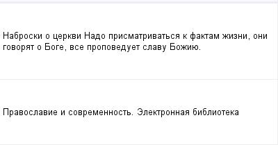 mail_98031982_Nabroski-o-cerkvi---Nado-prismatrivatsa-k-faktam-zizni-oni-govorat-o-Boge-vse-propoveduet-slavu-Boziue. (400x209, 5Kb)