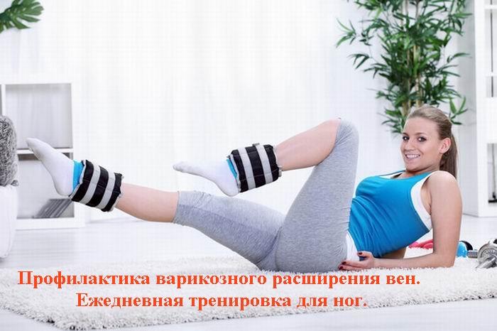 2835299_Profilaktika_varikoznogo_rasshireniya_ven__Ejednevnaya_trenirovka_dlya_nog_ (700x466, 133Kb)